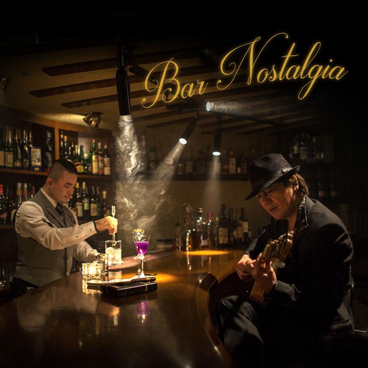風間ヤスヒロ『Bar Nostalgia』