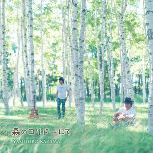 風間ヤスヒロ『森のコリドーにて』