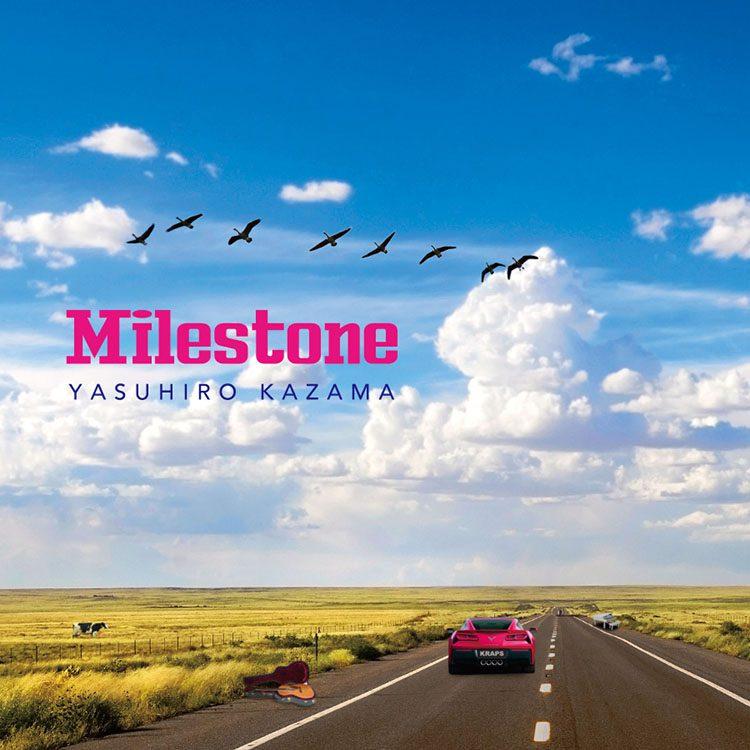 風間ヤスヒロ『Milestone』