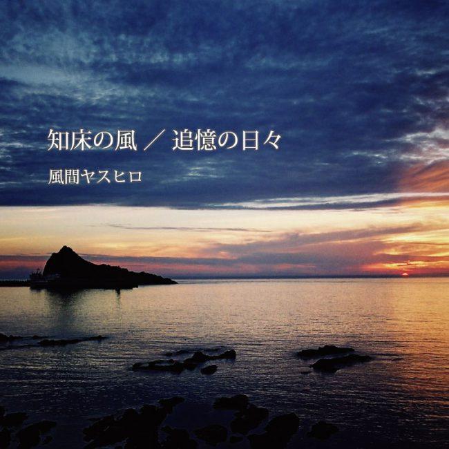 風間ヤスヒロ『知床の風/追憶の日々』