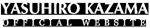 風間ヤスヒロ オフィシャルウェブサイト