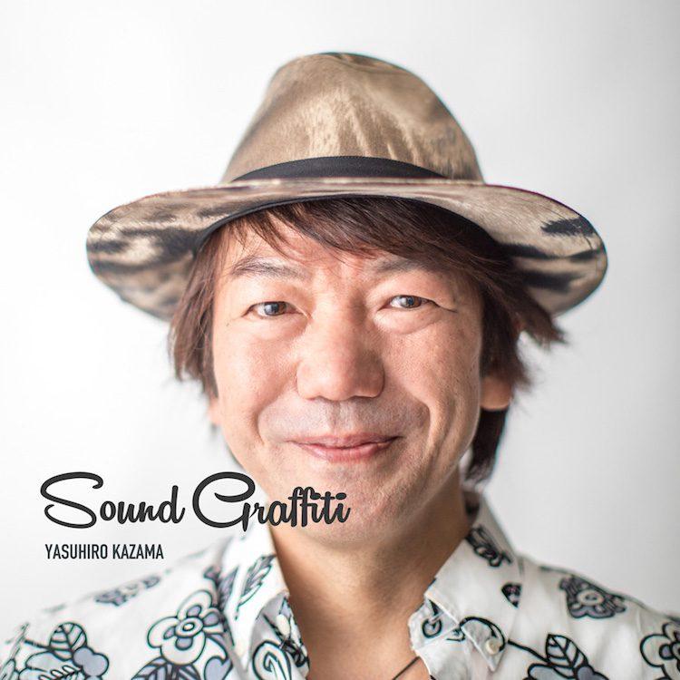風間ヤスヒロ『Sound Graffiti』